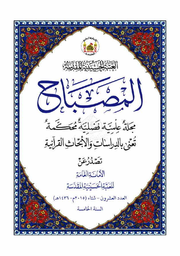 مجلة المصباح (العتبة الحسينية المقدّسة) - الأعداد 20 - 21 - 22 - 23 - 24
