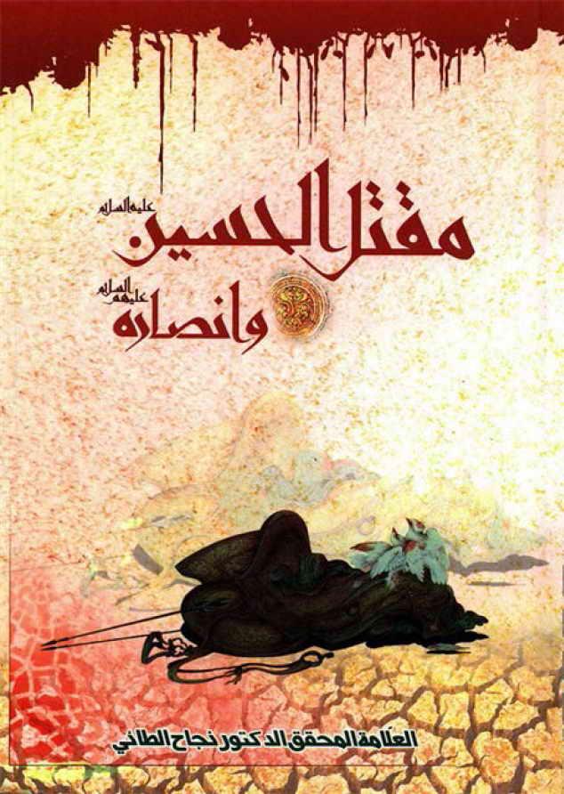 مقتل الحسين و أنصاره - الدكتور نجاح الطائي