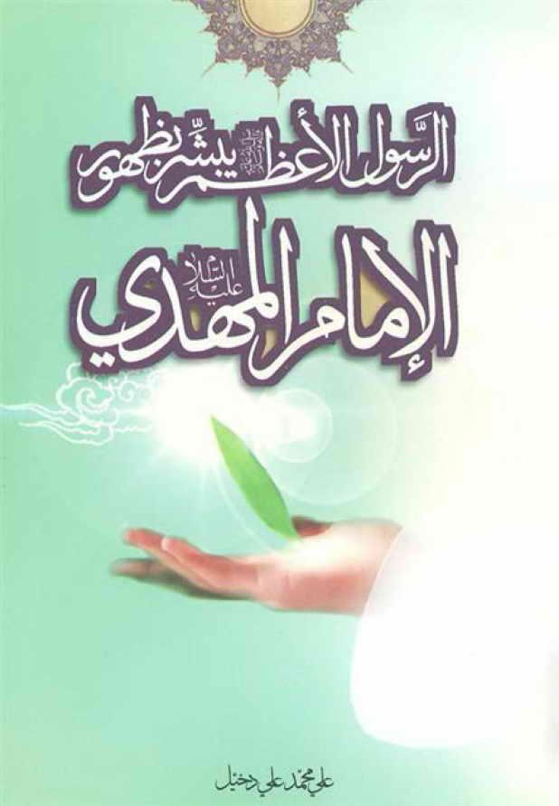 الرسول الأعظم (ص) یبشر بظهور الإمام المهدي (ع) - علي محمد علي دخيّل