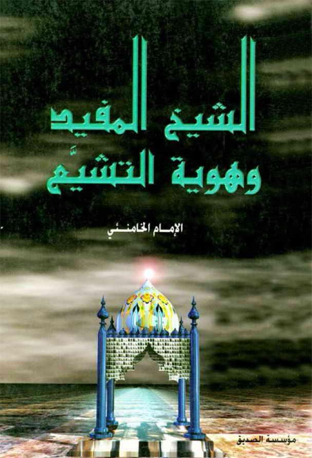 الشيخ المفيد و هوية التشيّع - السيد علي الخامنئي