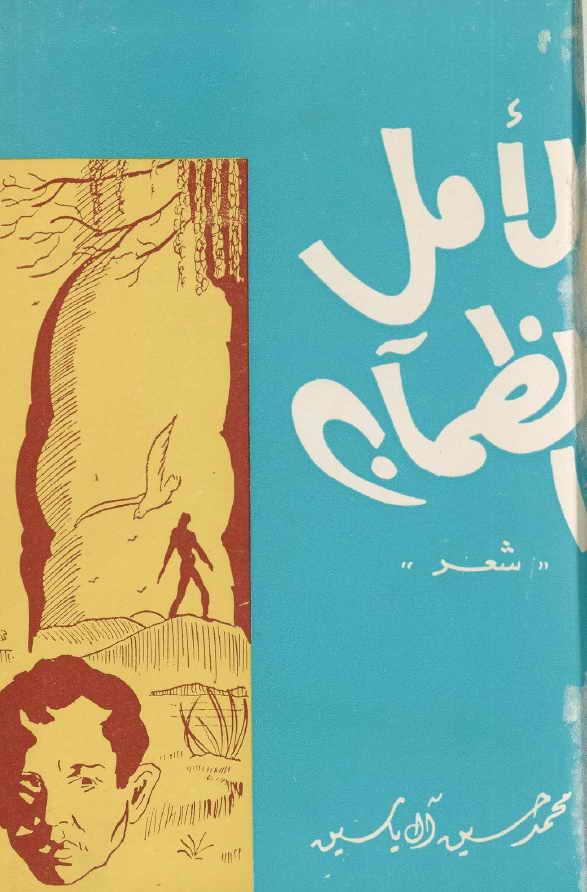 الأمل الظمآن - محمد حسين آل ياسين
