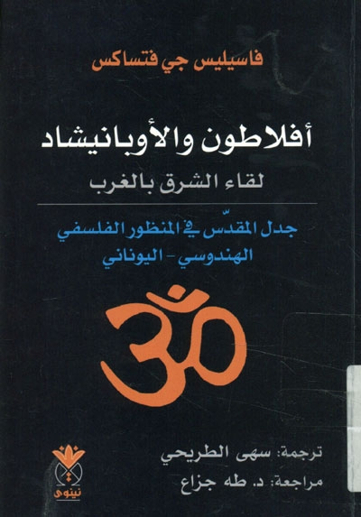 كتاب الأوبانيشاد