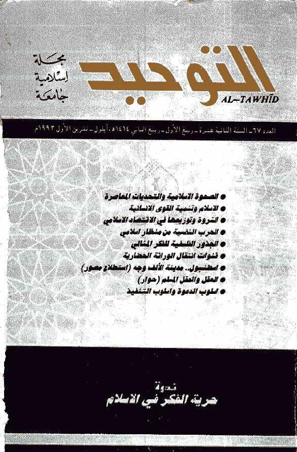 مجلة التوحيد (منظمة الإعلام الإسلامي) - أعداد السنتين الثانية عشر و الثالثة عشر