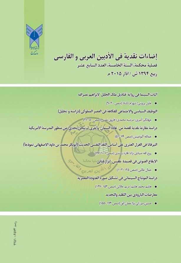 مجلة إضاءات نقدية (تُعنى بالأدبين العربي و الفارسي) - أعداد السنة الخامسة