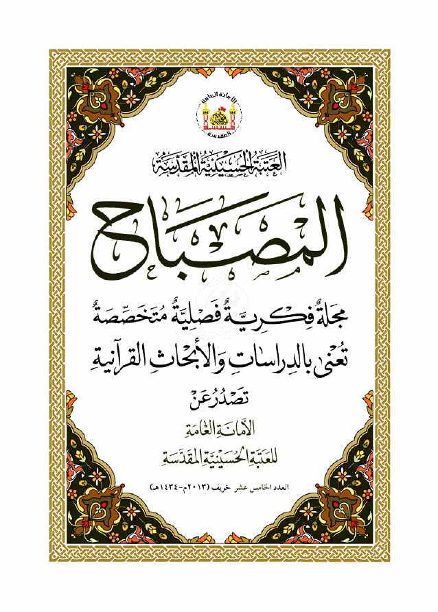 مجلة المصباح (العتبة الحسينية المقدّسة) - الأعداد 15 - 16 - 17 - 18 - 19