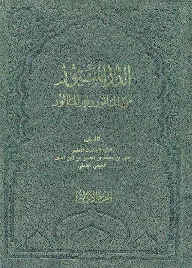 الدر المنثور من المأثور و غیر المأثور - علي بن محمد بن الحسن بن زين الدين العاملي - مجلدين