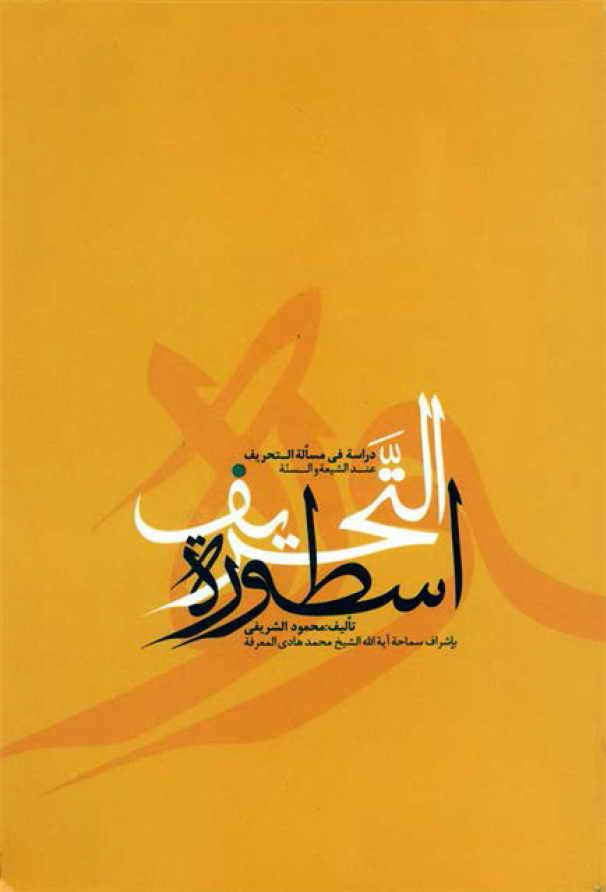أسطورة التحریف - محمود الشريفي