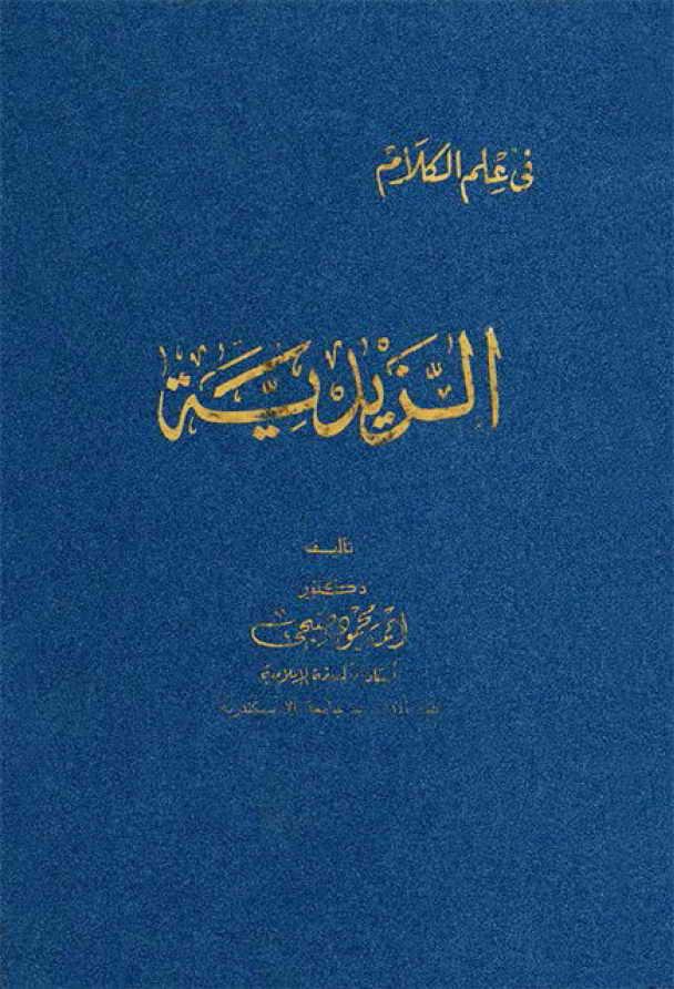 الزيدية - الدكتور أحمد محمود صبحي