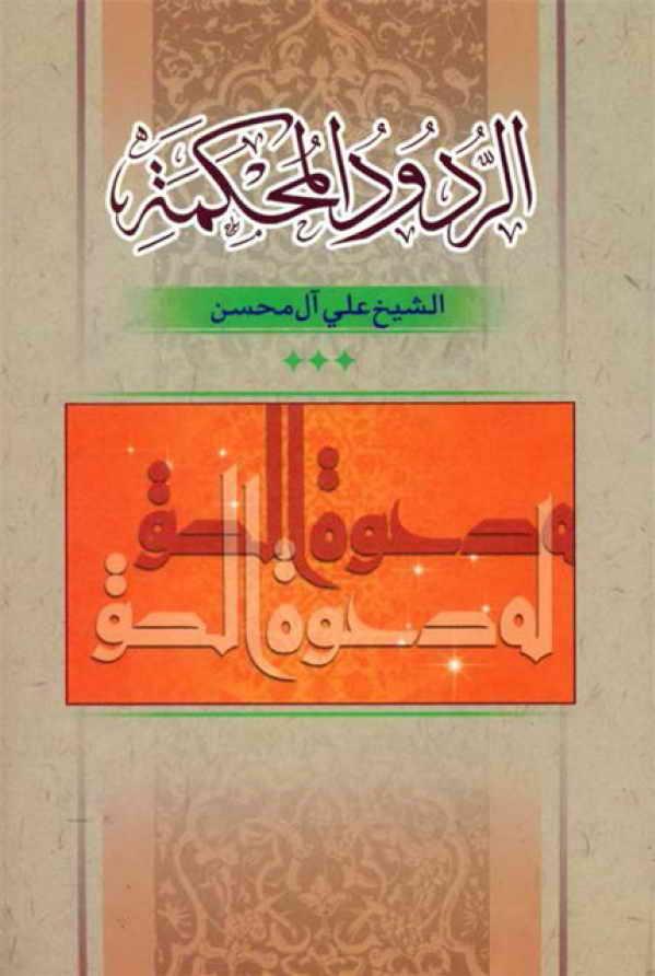 الردود المحکمة - الشيخ علي آل محسن