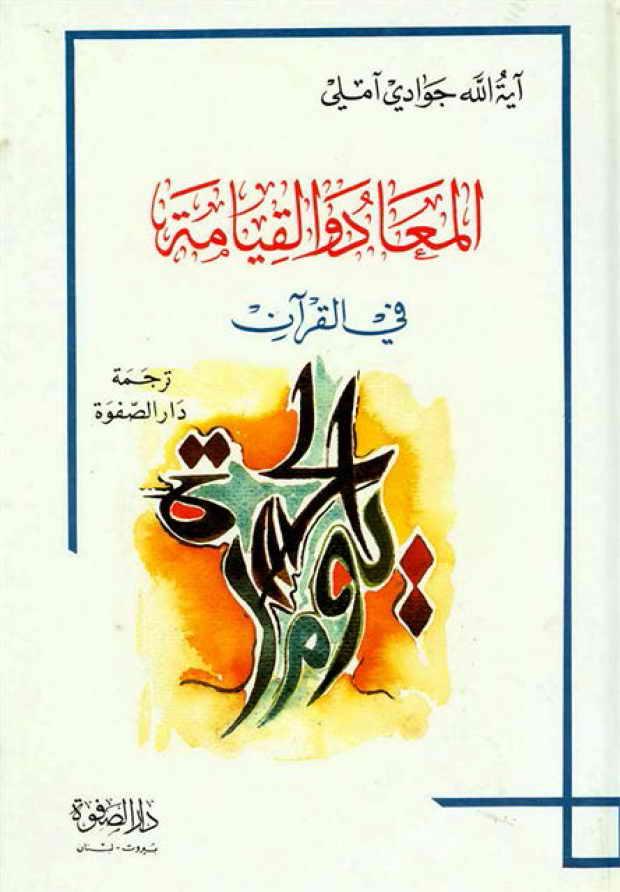 المعاد و القیامة في القرآن - الشيخ عبد الله جوادي آملي