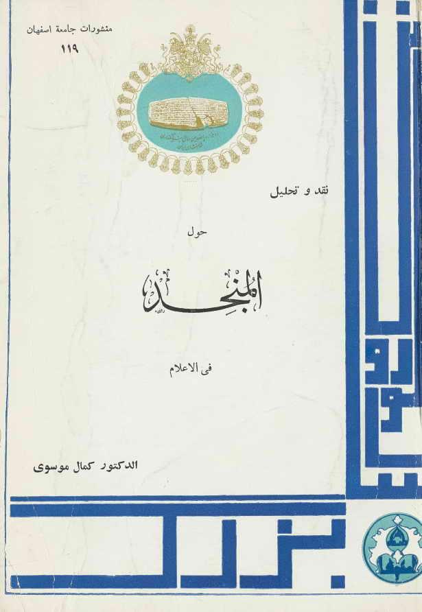 نقد و تحليل حول المنجد في الأعلام - الدكتور كمال الموسوي
