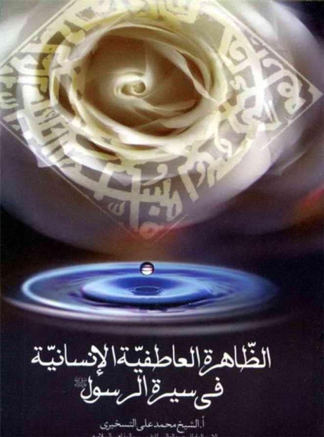 الظاهرة العاطفیة الإنسانیة في سیرة الرسول (ص) - الشيخ محمد علي التسخيري