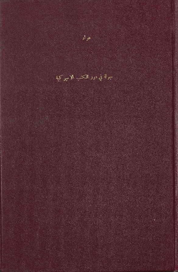 جولة في دور الكتب الأميركية - كوركيس عواد