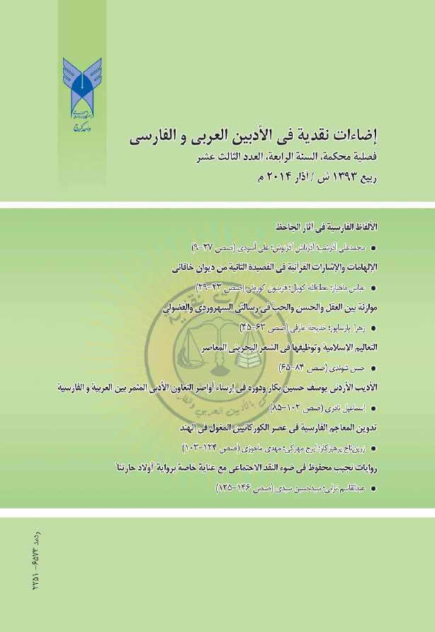 مجلة إضاءات نقدية (تُعنى بالأدبين العربي و الفارسي) - أعداد السنة الرابعة