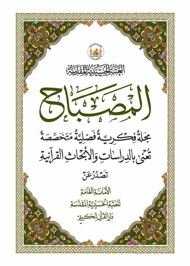 مجلة المصباح (العتبة الحسينية المقدّسة) - الأعداد 11 - 12 - 13 - 14