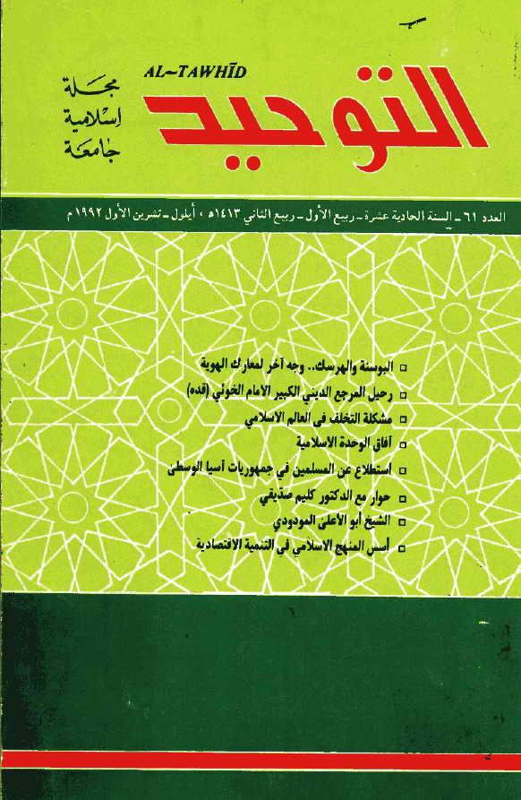 مجلة التوحيد (منظمة الإعلام الإسلامي) - أعداد السنة الحادية عشر