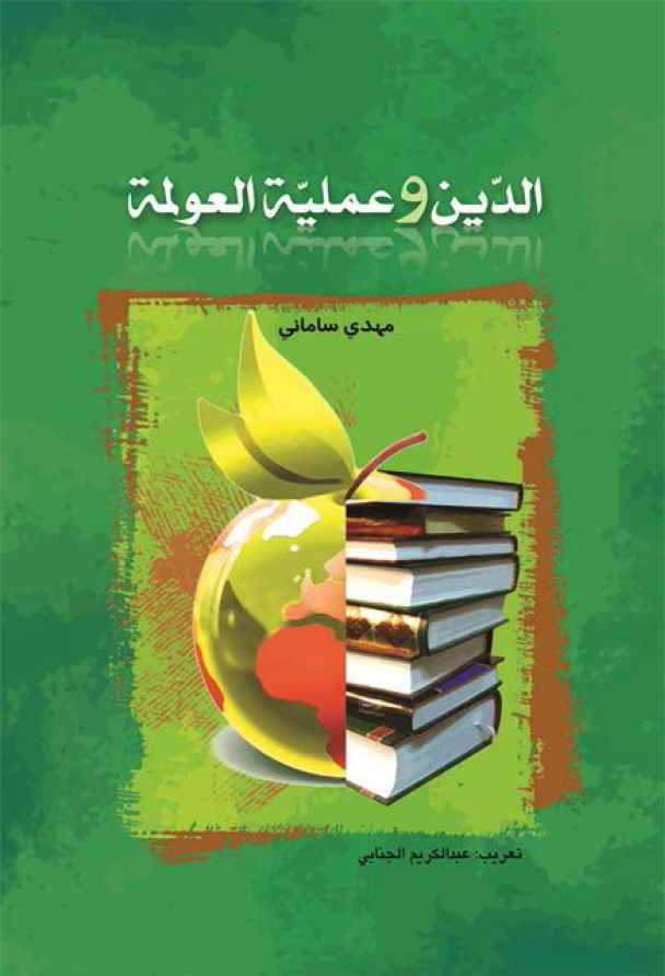 الدین و عملية العولمة - مهدي ساماني