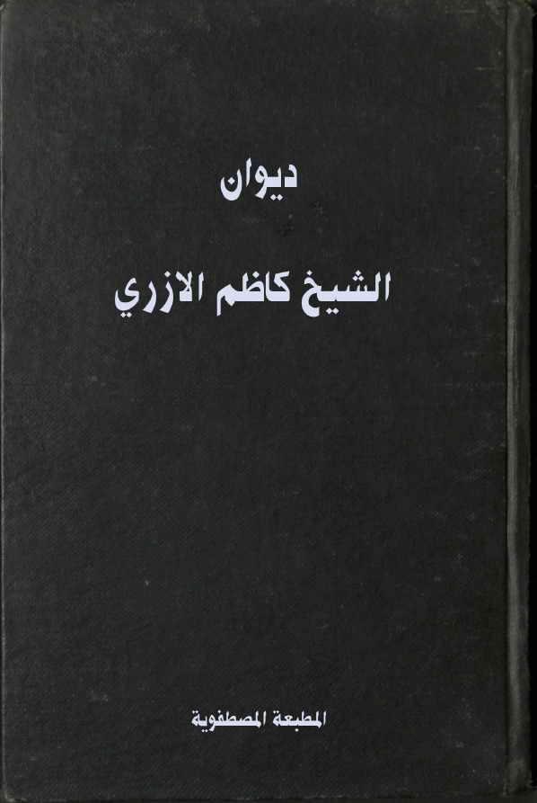 ديوان الشيخ كاظم الأزري البغدادي - المطبعة المصطفوية