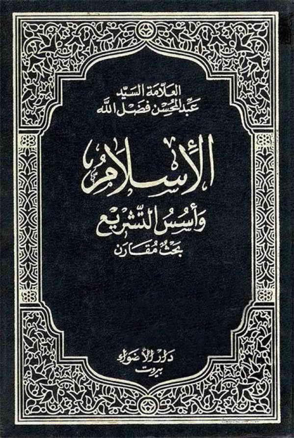 الإسلام و أسس التشريع (بحث مقارن) - السيد عبد المحسن فضل الله
