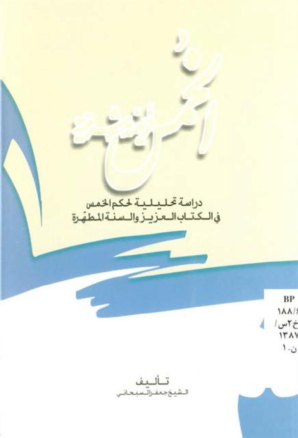 الخمس فریضة شرعیة - الشيخ جعفر السبحاني