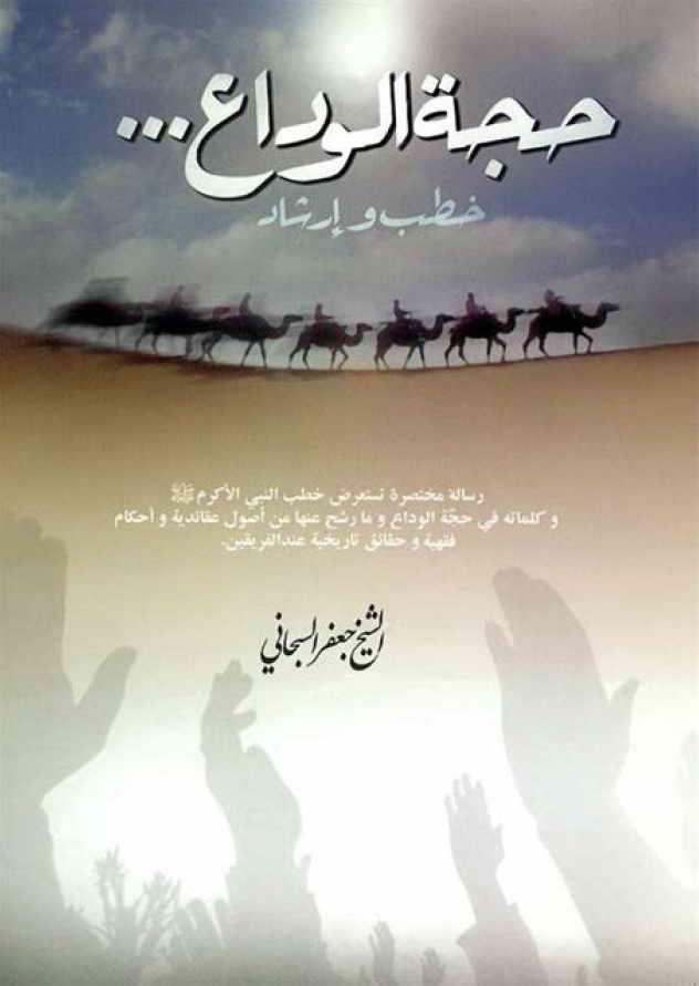 حجّة الوداع (خطب و إرشاد) - الشيخ جعفر السبحاني