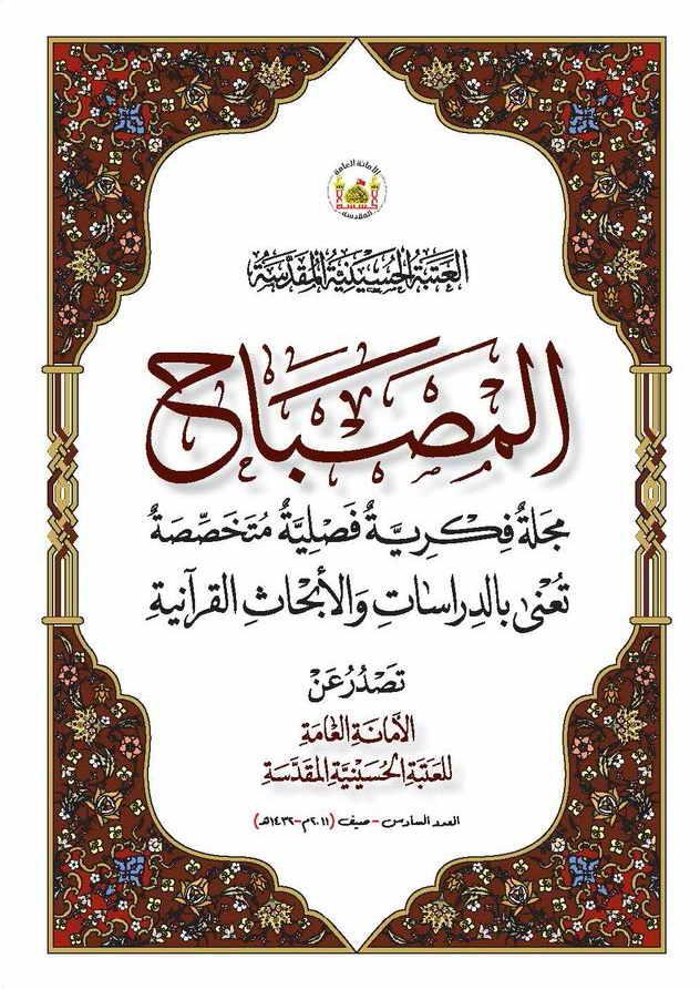 مجلة المصباح (العتبة الحسينية المقدّسة) - الأعداد 6 - 7 - 8 - 9 - 10