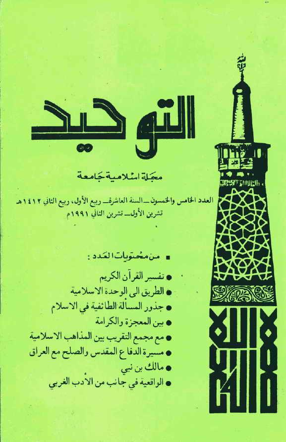 مجلة التوحيد (منظمة الإعلام الإسلامي) - أعداد السنة العاشرة