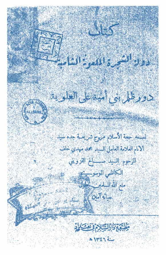 دولة الشجرة الملعونة الأمويّة - السيد محمد مهدي بن السيد صالح  القزويني الكاظمي