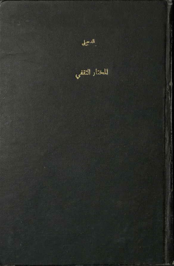 المختار الثقفي - أحمد الدجيلي