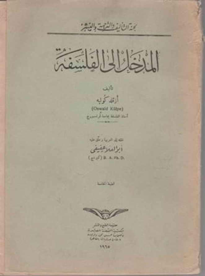 المدخل إلى الفلسفة (ترجمة أبو العلا عفيفي) - ازفلد كولبه