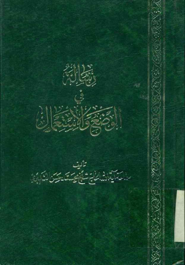 رسالة في الوضع و الإستعمال - الشيخ محمد حسن القديري