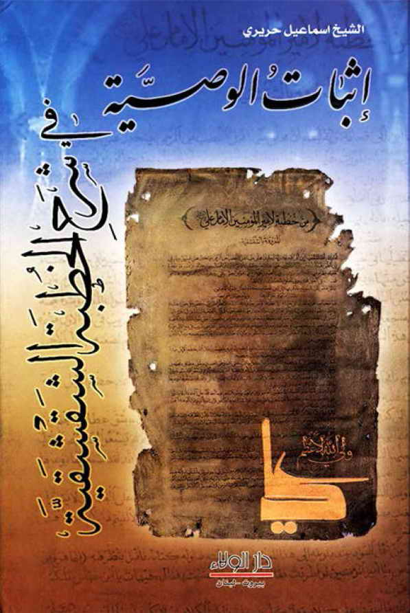 إثبات الوصیّة فی شرح الخطبة الشقشقیّة - الشيخ اسماعيل حريري