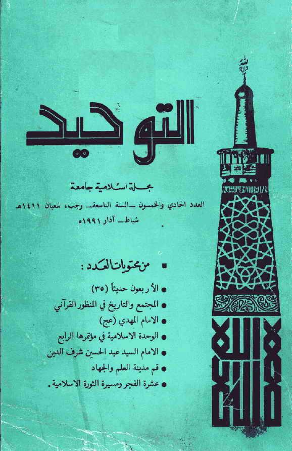 مجلة التوحيد (منظمة الإعلام الإسلامي) - أعداد السنة التاسعة