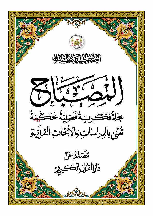 مجلة المصباح (العتبة الحسينية المقدّسة) - الأعداد 3 - 4 - 5