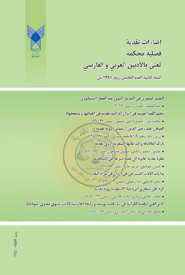 مجلة إضاءات نقدية (تُعنى بالأدبين العربي و الفارسي) - أعداد السنة الثانية