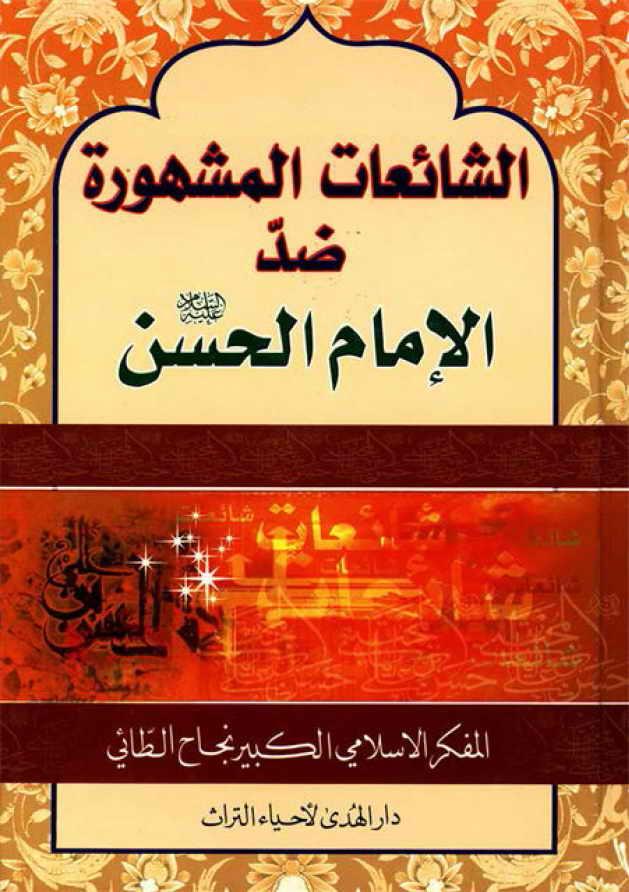 الشائعات المشهورة ضدّ الإمام الحسن (ع) - الدكتور نجاح الطائي