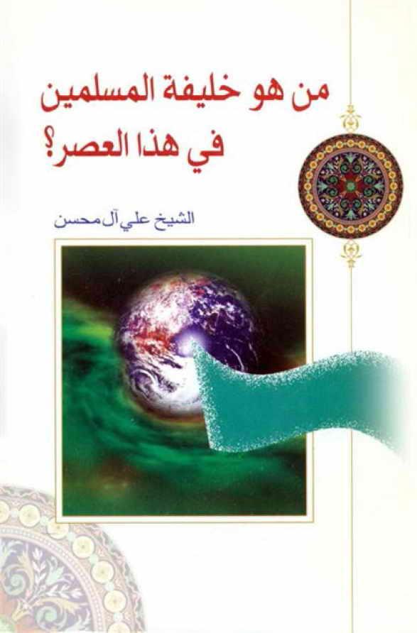 من هو خلیفة المسلمین في هذا العصر؟ - الشيخ علي آل محسن