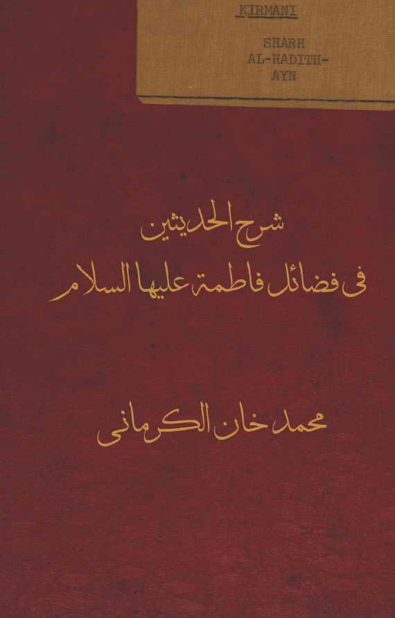 شرح الحديثين في فضائل فاطمة (ع) - محمد خان الكرماني