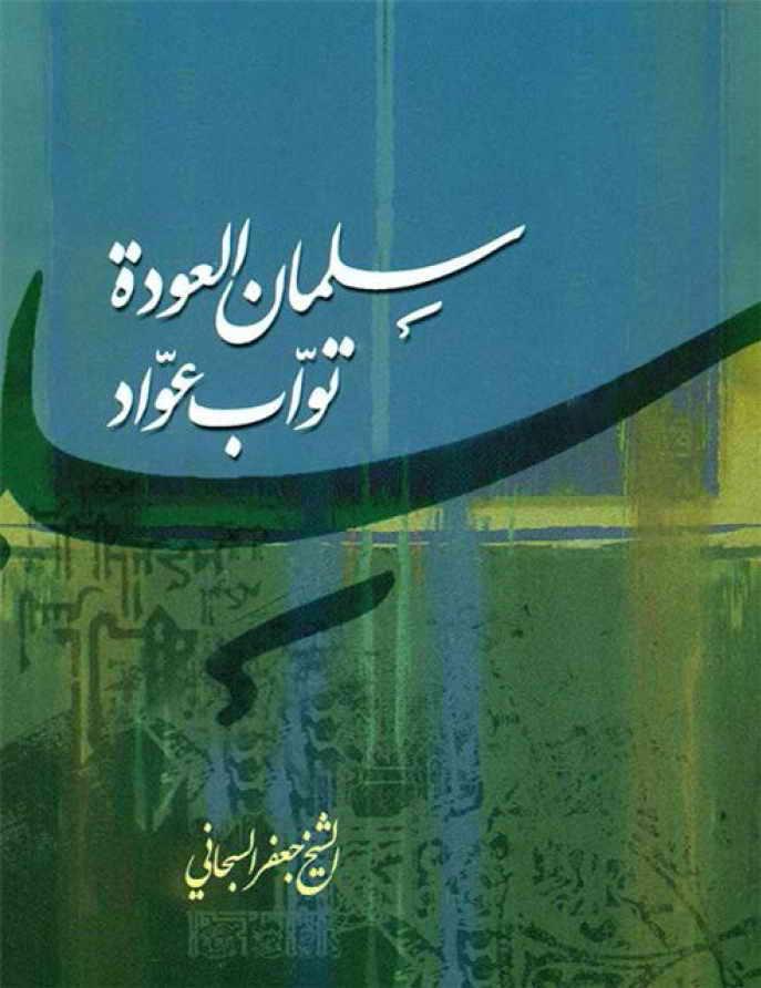 سلمان العودة توّاب عوّاد - الشيخ جعفر السبحاني