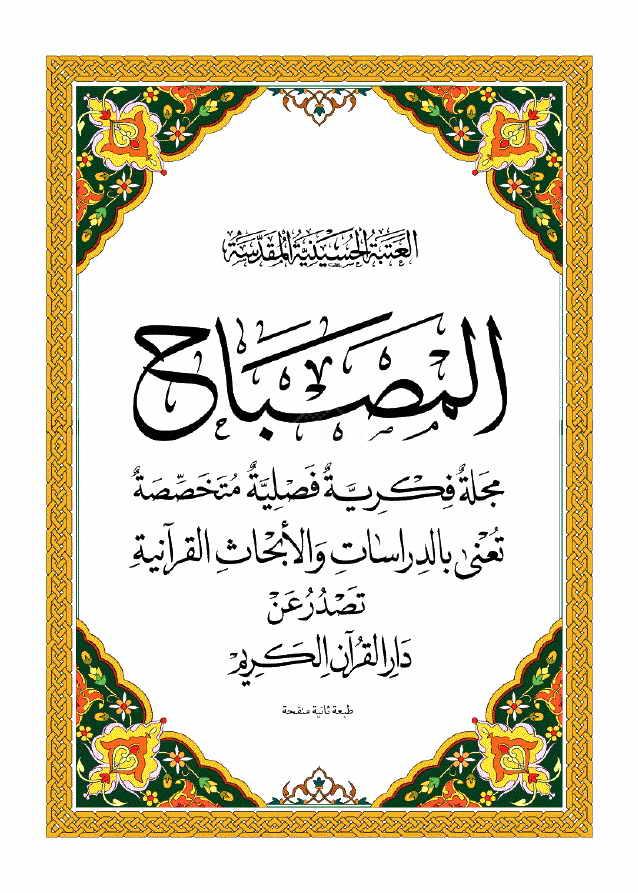 مجلة المصباح (العتبة الحسينية المقدّسة) - العدد (2) 1431 هجرية