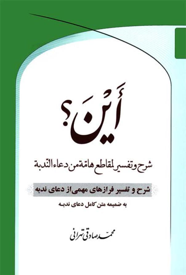أین؟ - الدكتور محمد الصادقي الطهراني