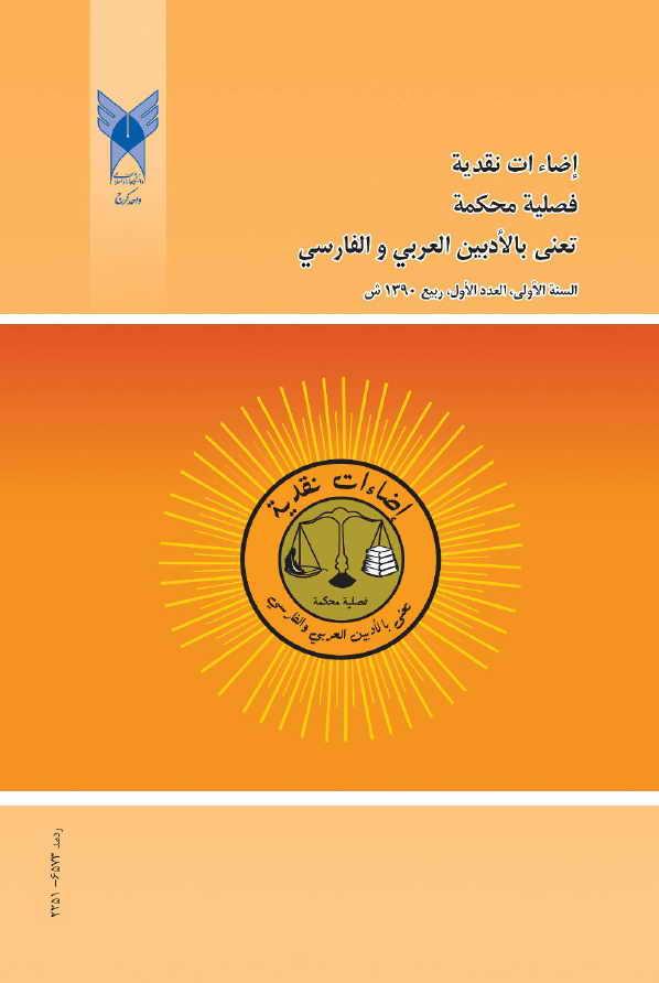 مجلة إضاءات نقدية (تُعنى بالأدبين العربي و الفارسي) - أعداد السنة الأولى