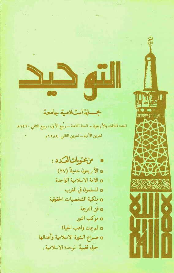 مجلة التوحيد (منظمة الإعلام الإسلامي) - أعداد السنة الثامنة