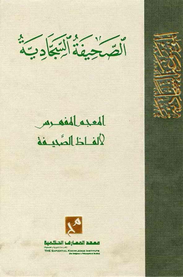 المعجم المفهرس لألفاظ الصحیفة - معهد المعارف الحكمية