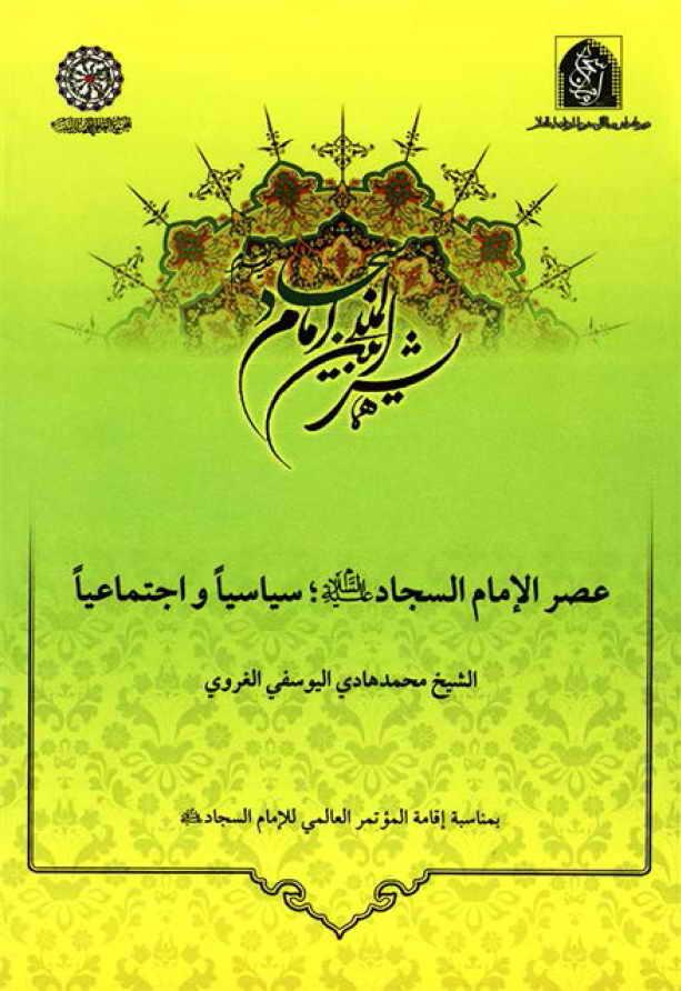 عصر الإمام السجاد (ع)، سیاسیاً و إجتماعیاً - الشيخ محمد هادي اليوسفي الغروي