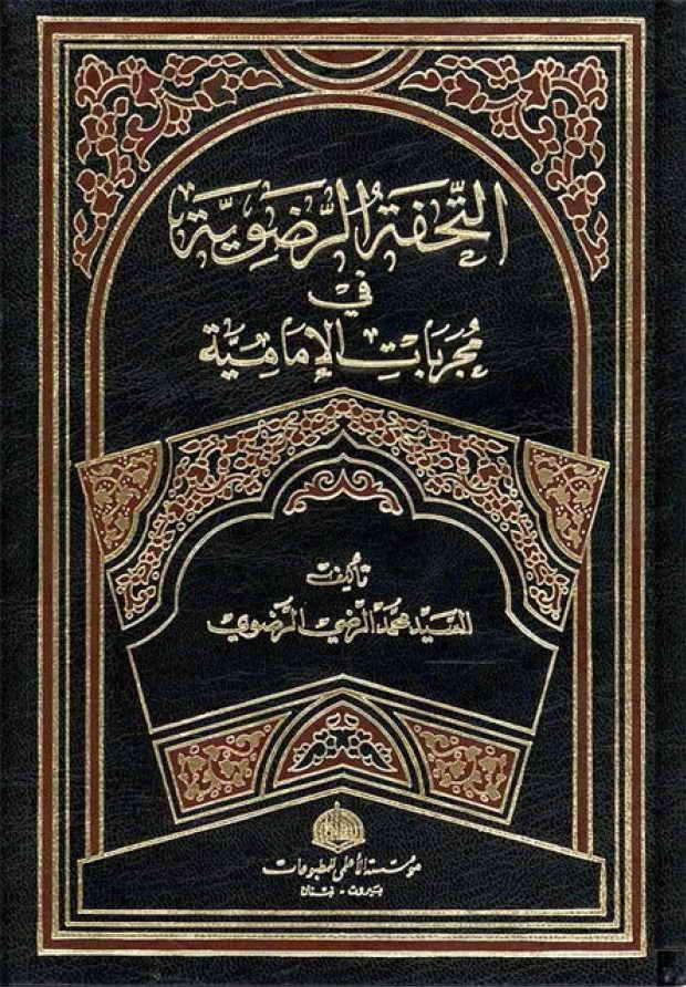 التحفة الرضویة في مجربات الإمامیة - السيد محمد الرضي الرضوي