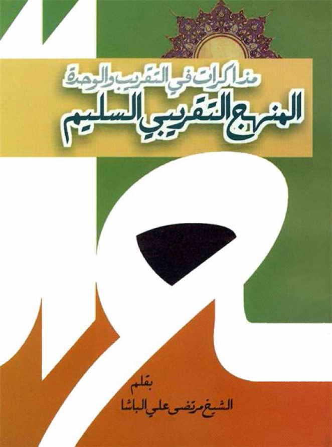 المنهج التقریبي السلیم - الشيخ مرتضى علي الباشا