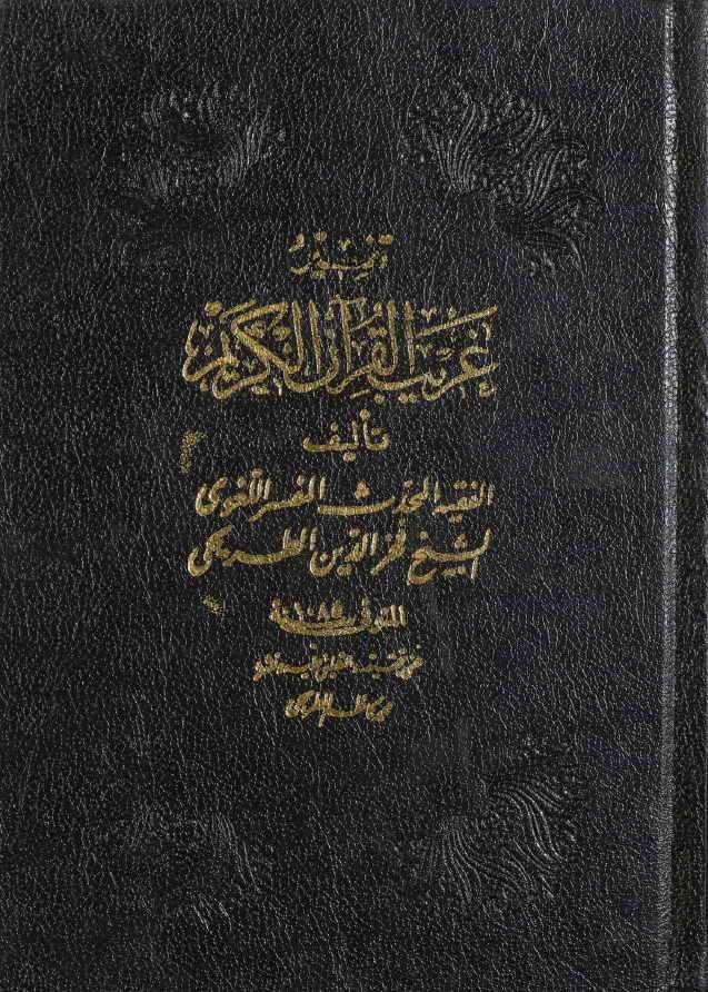 تفسير غريب القرآن الكريم - الشيخ فخر الدين الطريحي