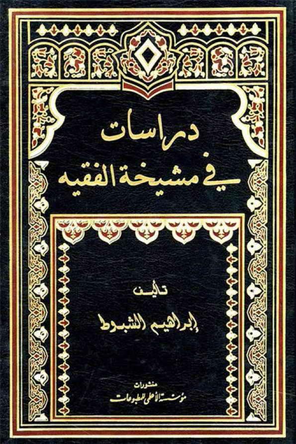 دراسات في مشیخة الفقیه - إبراهيم الشبوط