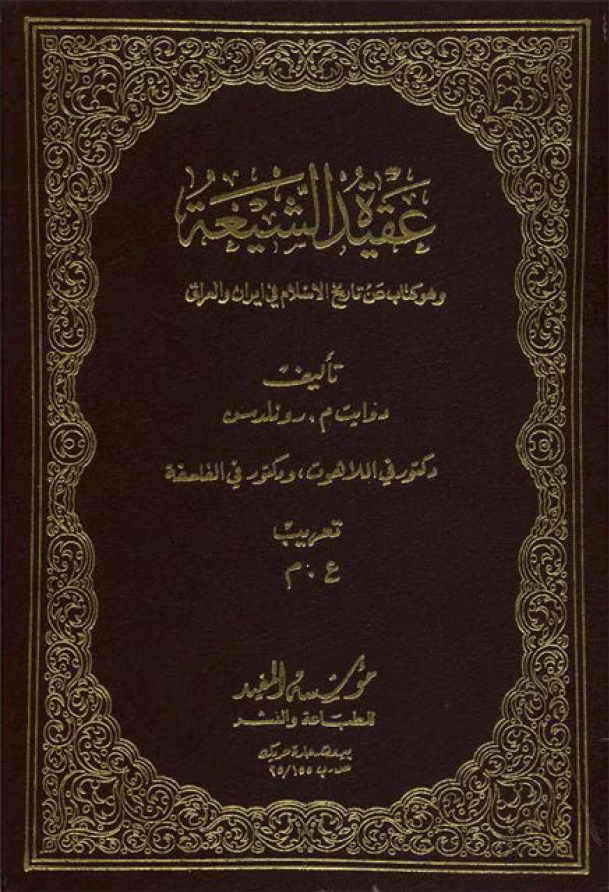 عقیدة الشیعة و هو کتاب عن تاریخ الاسلام في ایران و العراق - دوايت رونلدسن